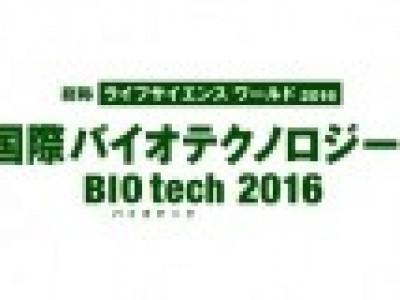 展示会出展のご案内(BIO tech 2016)